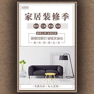 家装装潢房屋改装设计装修促销优惠长页面