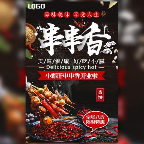 小郡肝串串香自助火锅店新店开业促销美食宣传撸串串