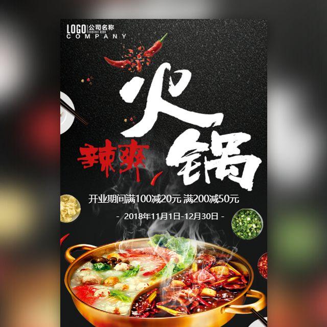 火锅店餐厅新店开业促销大促