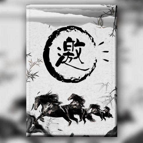 高端会议邀请函新品发布中国风水墨画