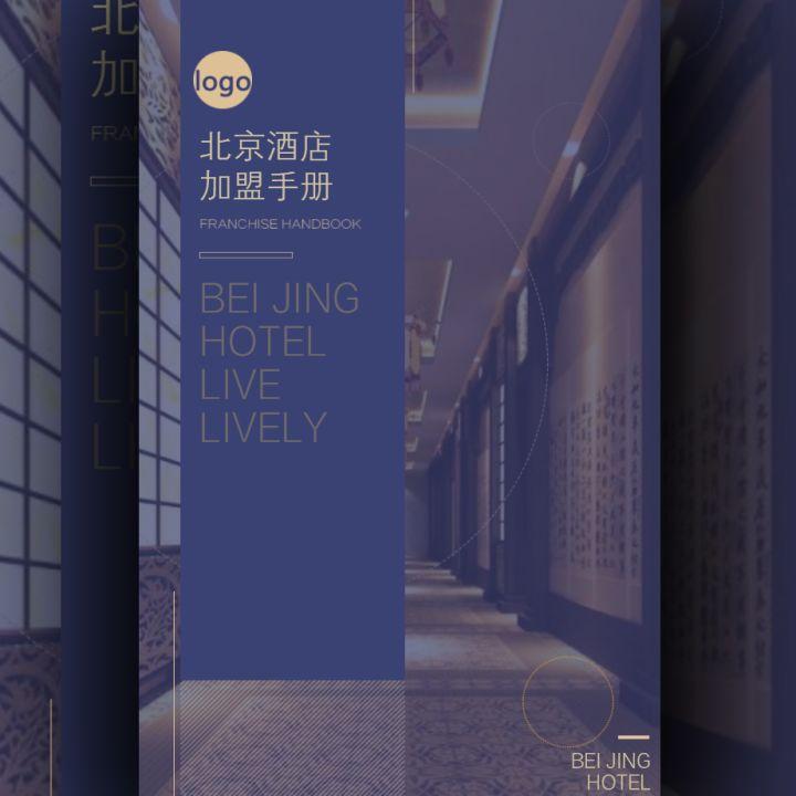 高端酒店加盟手册连锁酒店假日酒店宣传酒店介绍