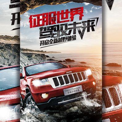 汽车宣传汽车美容汽车新品上市促销4s店宣传