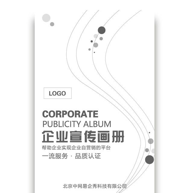 高端简约黑白灰线条企业宣传画册产品宣传公司简介