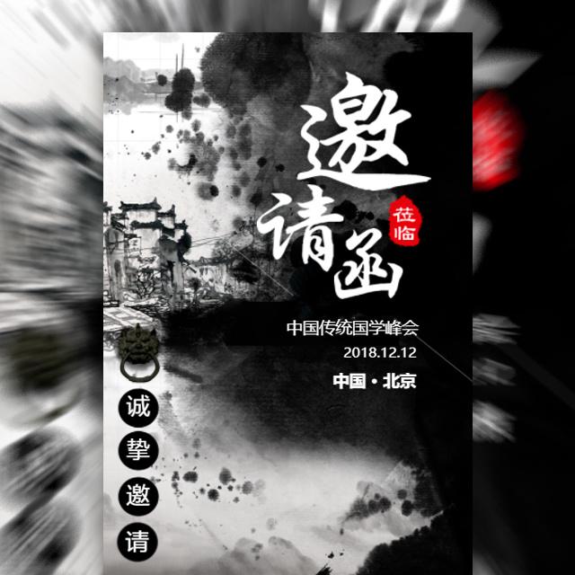 高端创意传统中国风文化会议邀请函