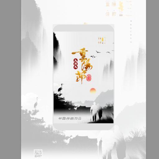 九九重阳节公益活动