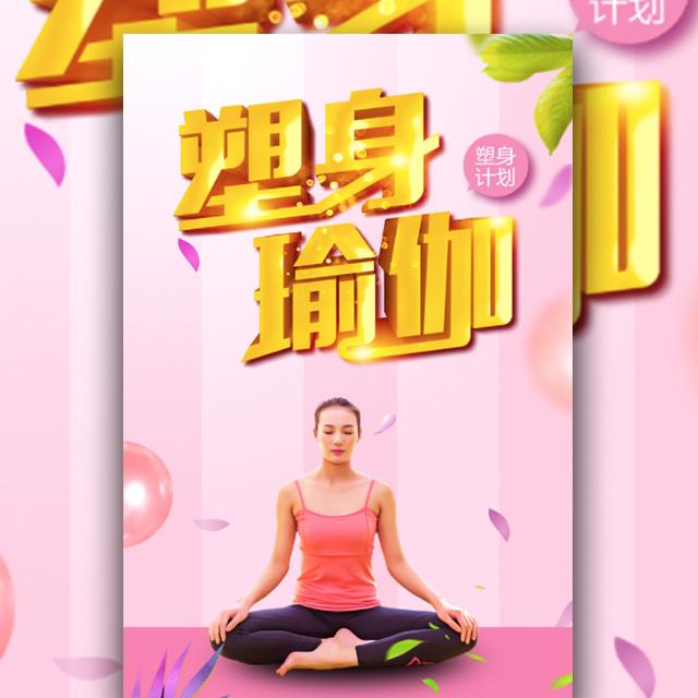 塑身瑜伽简约大气宣传