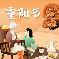 重阳节贺卡画中画