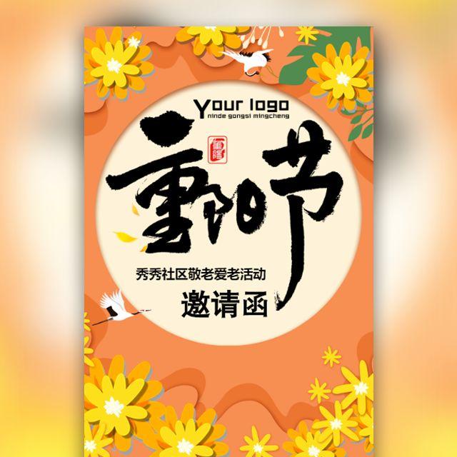 重阳节学校社区邀请函活动