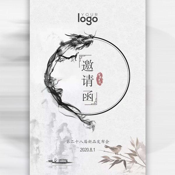 中式古风水墨活动会议邀请函