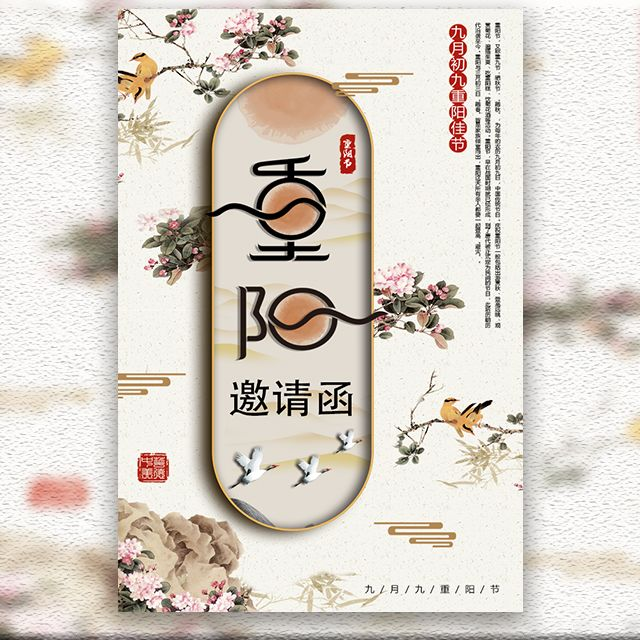 重阳节企业活动邀请函