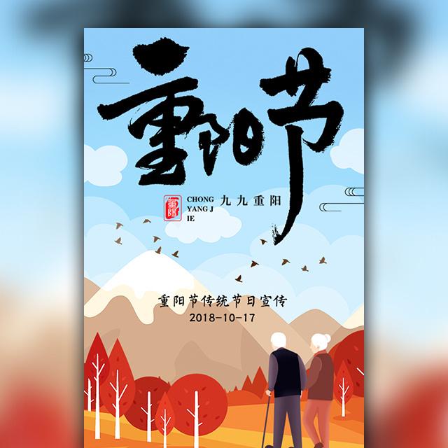 重阳节传统习俗宣传简介