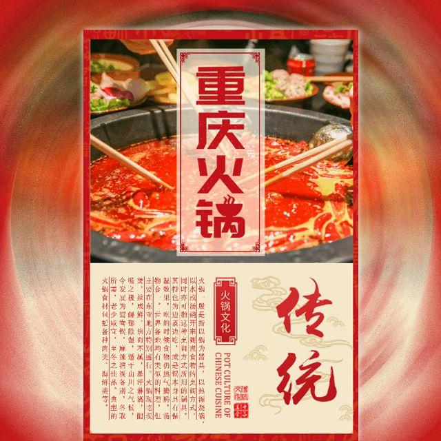 重庆火锅美食促销宣传