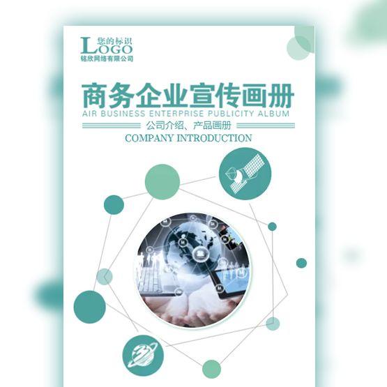 简约大气绿色企业宣传画册公司简介商务电子产品画册