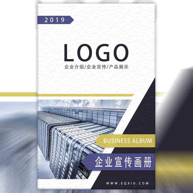 高端商务企业宣传画册公司简介产品展示商务合作