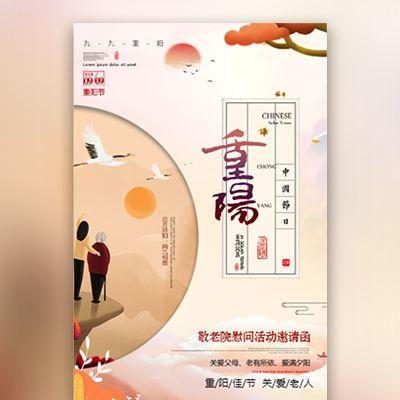 重阳节幼儿园企业敬老活动邀请函