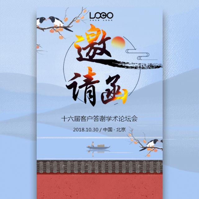 清新中国风邀请函会议会展新品发布周年庆店庆