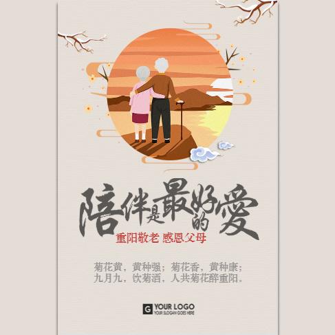 重阳节感人祝福关爱父母送祝福