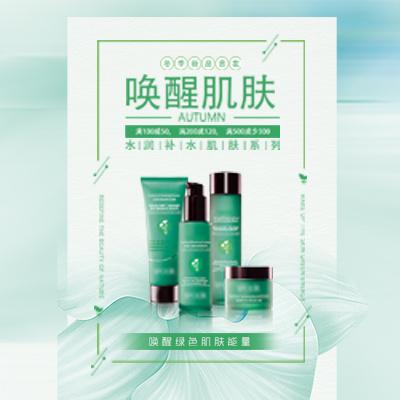 绿色保湿护肤品美妆促销微商电商宣传