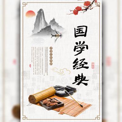 中国风国学教育国学经典培训招生宣传