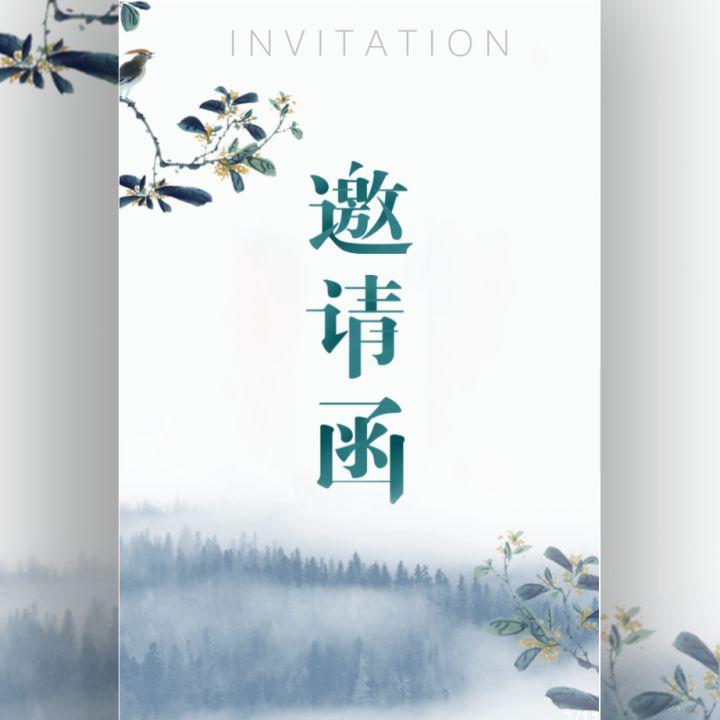 唯美水墨邀请函会议古典中国风活动峰会展会邀请