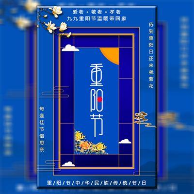 清新中国风重阳祝福老人敬老贺卡产品促销保健品介绍