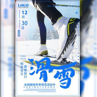 冰雪节冰雪度假冬季度假滑雪滑雪场宣传活动