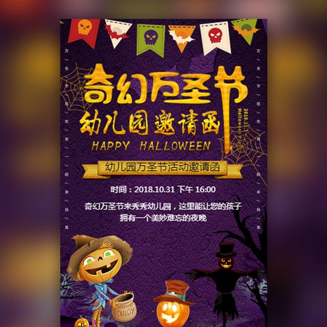 万圣节幼儿园活动邀请函学校活动派对化妆舞会
