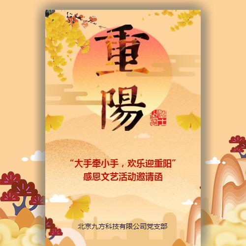 重阳节传统佳节党政社区敬老慰问活动邀请函