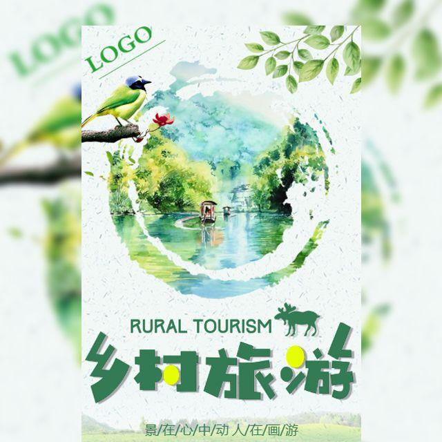 清新自然乡村旅游促销宣传活动