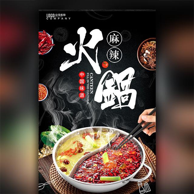 高端大气四川重庆麻辣火锅店盛大开业促销宣传推广