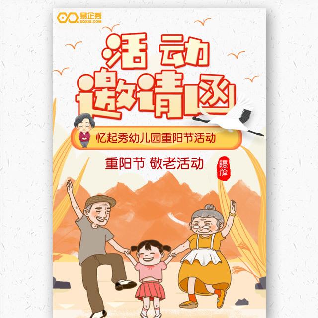 重阳节幼儿园活动邀请函敬老亲子活动