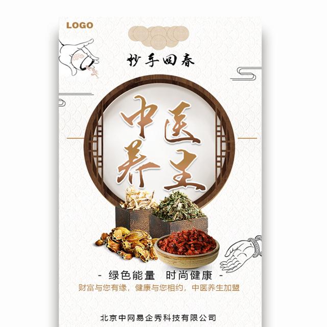 高端中国风中医养生馆宣传招商加盟品牌宣传推广