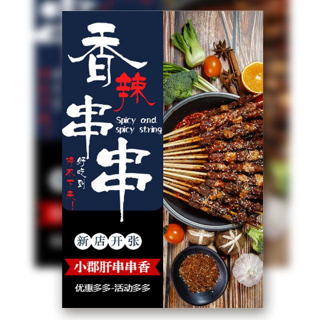 香辣串串开业宣传串串香自助火锅店开业麻辣烫烧烤店