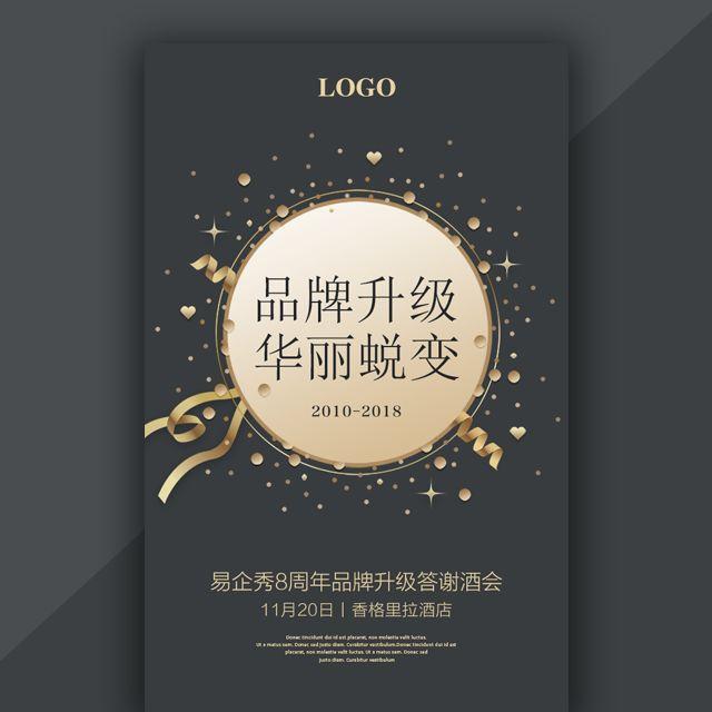 品牌升级华丽蜕变周年庆典活动邀请函公司企业年会
