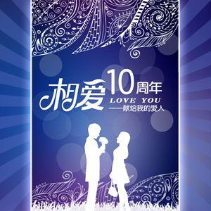 爱情相册结婚周年情书录音给爱人的信