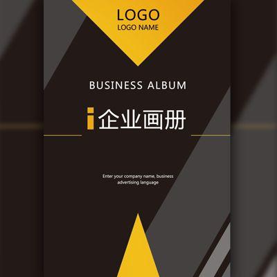 酷黑商务企业宣传公司介绍宣传画册