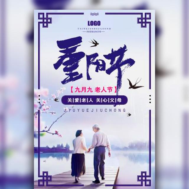简约重阳节老人节企业节日祝福