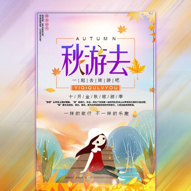 清新简约风旅行社金秋旅游宣传促销