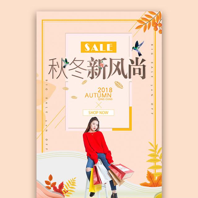 秋冬服装促销女装男装促销服饰宣传新品发布秋季上新