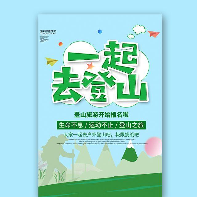重阳节一起去登山城市徒步马拉松跑步彩跑徒步邀请函