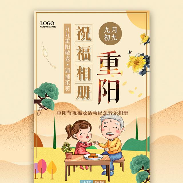 重阳节祝福贺卡学校幼儿园活动纪念音乐相册祝福客户