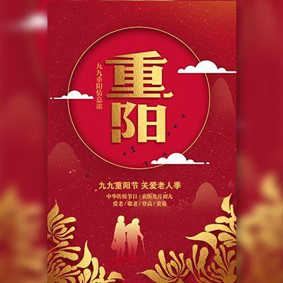 重阳节祝福贺卡产品介绍促销中国风自媒体宣传