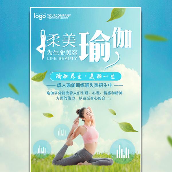 瑜伽馆招生有氧运动孕妇瑜伽