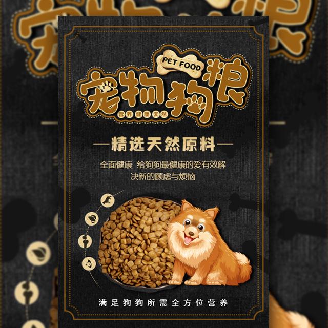 宠物店宠物狗粮促销时尚宣传