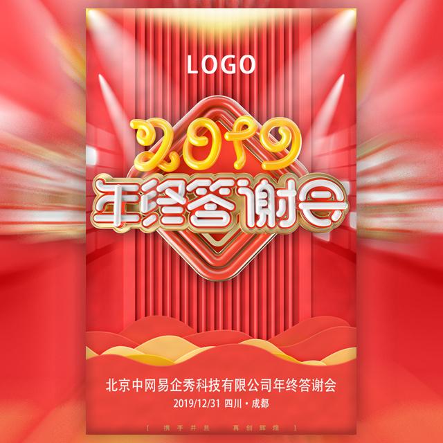 中国红高端2019年终答谢会企业年会邀请函峰会聚会