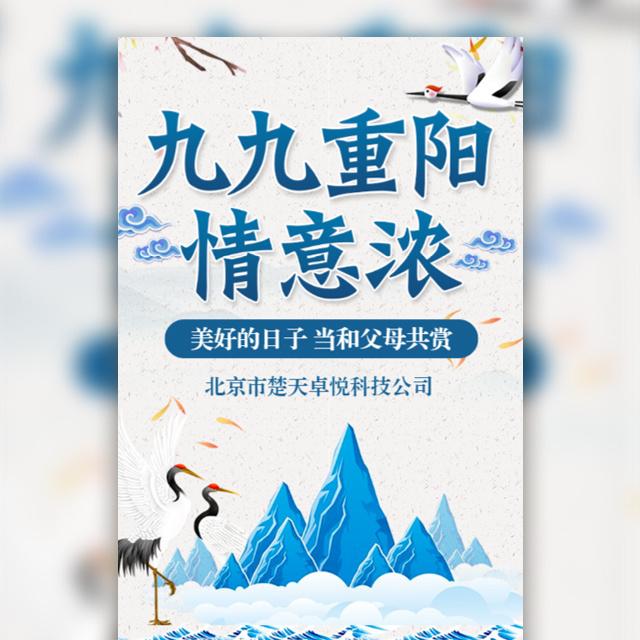 九九重阳节祝福公司理财产品活动企业敬老爱幼活动
