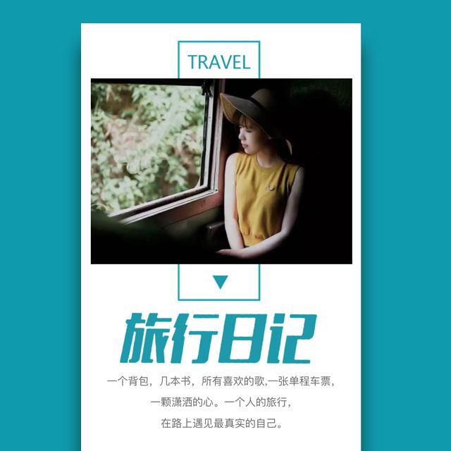 文艺时尚清新简约旅行日记相册自拍相册合集