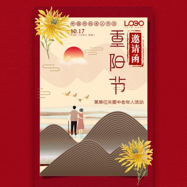重阳节敬老爱老社区活动邀请函通用模板