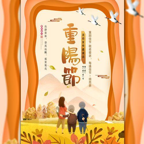 重阳节活动宣传邀请函