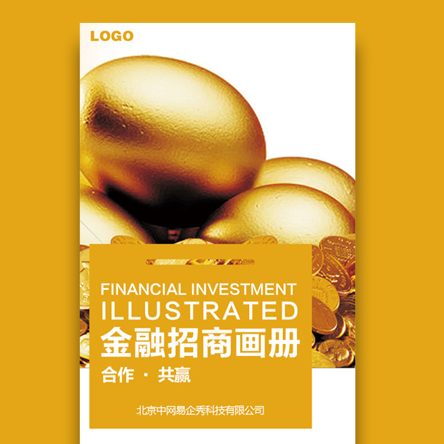 商务简约橙黄色高端金融企业产品画册招商加盟宣传册